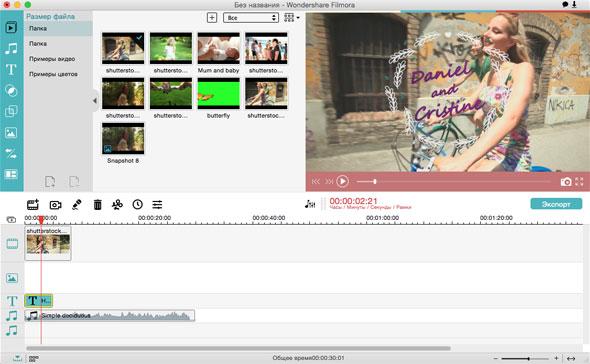 Magix Video Pro для Mac: Загрузка пробной бесплатной версии