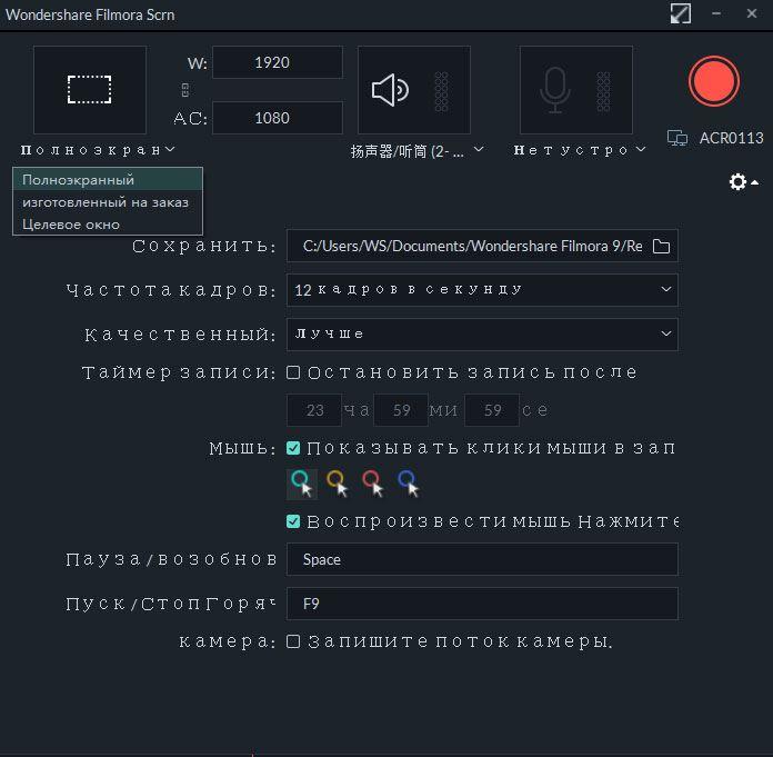 настройки записи экрана ПК