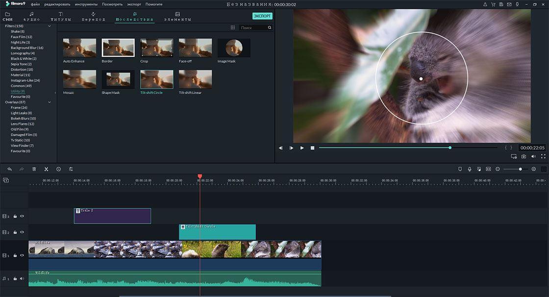 поиск и применение эффекта tilt shift в видео