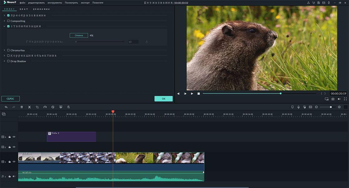 простой режим в Filmora video editor